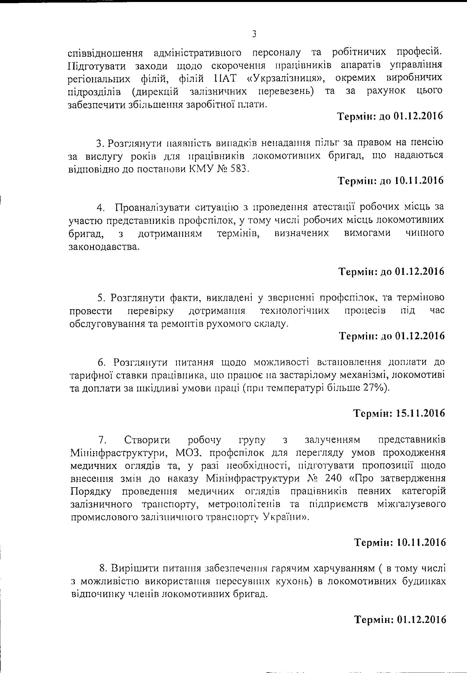 Протокол акція МІУ 11 10 2016р Страница 3
