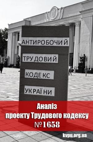 Аналіз Трудового кодексу (законопроекту №1658, доопрацьованого) (ОНОВЛЕНО)