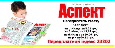 """Передплачуйте газету """"Апект"""""""